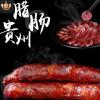 贵州特产腊肠麻辣香辣烤肠柴火烟熏腊香肠500g肉类腌腊制品批发