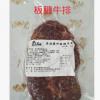 藤椒板腱牛排 进口牛肉 原切手工 静腌牛排 生产牛排加工厂直销