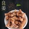 产地直供小良姜无硫散装调味原料 火锅冒菜调味良姜香料1000克