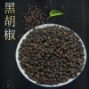 原料黑胡椒粒散装精选调料 食用餐饮原调料黑胡椒原产地直销