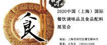 2020中国(上海)国际餐饮调味品及食品配料展览会