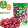 散装玫瑰梅10斤/袋 广式蜜饯梅干凉果 李梅果脯酸甜开胃厂家批发