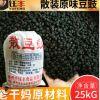 25kG散装原味豆豉 风味豆豉原材料 老干妈豆豉原材料