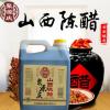 厂家直销老陈醋 山西陈醋 聚源庆2.5L 纯粮酿造 批发