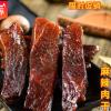 手撕牛肉干 风干肉高原特产手撕牦牛肉条 麻辣零食肉干肉脯即食