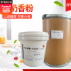 厂家直销牛奶粉末香精食品级特浓牛奶香粉奶茶烘焙糖果食用香粉