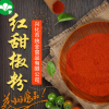 厂家供应 香辛料辣椒调料 甜椒粉 红甜椒粉 味好美精选红甜椒