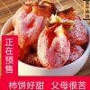 富平柿饼陕西特产农家自制柿子饼柿干降霜吊柿饼零食礼盒装2斤