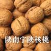 陕南特产 宁陕秦岭老树核桃500g 核桃 散装