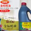 正品百家鲜味金标蚝鲜蚝油2.27kg复合耗油调料耗味鲜香餐饮专用