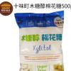 十味町【无糖棉花糖】木糖醇烘焙雪花酥材料牛轧糖专用500g*14