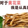 19厂家直销 干货 黄花菜 金针菜 自然晒干 跑江湖地摊货源