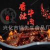 厂家直销 麻辣牛肉零食小吃 香辣牛肉 休闲特色