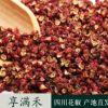红花椒 散装 茂县 基地直销 量大从优 麻椒 青花椒种植