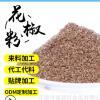 厂家产地直供 花椒粉 天然食品级调味品 可贴牌定制代加工