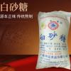 销售批发50千克绵白糖 食用袋装绵白糖粉 家用调味糖调料白砂糖