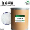 合成樟脑CAS76-22-2