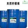 天然柠檬烯CAS5989-27-5柠檬烯清洗剂 油漆溶剂 趋避剂 除垢剂