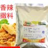香辣撒料 特味浓 1kg 台湾大鸡排 脆皮玉米薯塔撒粉 辣椒粉
