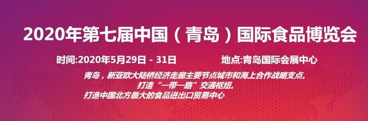 2020年第七届中国(青岛)国际食品博览会