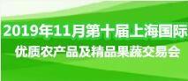 2019年11月第十届上海国际优质农产品及精品果蔬交易会