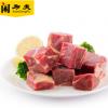 精选进口牛腩块 冷鲜澳洲谷饲喂养 安格斯牛肉 500g/袋