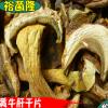 【裕菌隆】 黄赖头 黄牛肝 野生黄牛肝菌 黄梨头干片 火锅熬汤菌