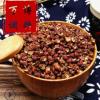 开业大促 调味品批发 陕西大红袍花椒 500g 火锅底料 香料 花椒粒