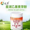 供应 乙基麦芽酚 500g增味剂 星湖乙基麦芽酚增味调味剂