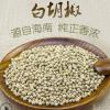 批发海南一级白胡椒散装手选无渣 特级1kg白胡椒粒可磨粉