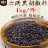 现货批发越南黑胡椒1kg装 精选6两黑胡椒粒 西餐牛排香料批发胡椒