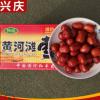 厂家生产 陕北特产黄河摊大枣休闲零食酒枣醉枣枣子喜糖批发