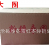 新疆特产大个若羌红枣干灰枣片干果10公斤整箱散装批发厂家销