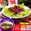厂家直销批发食俞美鲜鸭血鲜嫩爽滑盒装300g小肥羊大渝火锅食材