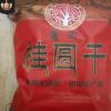 2019莆田新桂圆干小核肉厚 桂圆肉休闲零食农产品龙眼干批发5A6A
