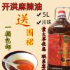 开洪麻辣油5L 餐饮专用桶装凉拌炒菜面食油泼香辣红油调味料