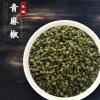 调味用青麻椒 炒菜火锅专用四川麻椒青花椒粒 川椒花椒干香料