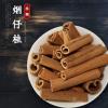 烟仔桂 成卷礼品专用烟仔桂粉香料调味品各种香辛料 火锅底料