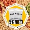 麻辣五香椒盐原味花生碎仁米线酸辣粉火锅商用外卖包5斤散装批发
