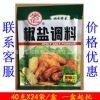 安记椒盐调料 40克X24袋/盒 烧烤调味料 椒盐排骨