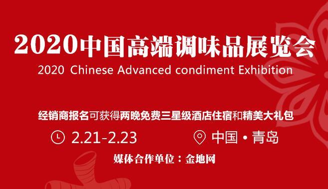 2020首届中国高端调味品展览会
