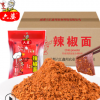 厂家直销 六婆辣椒面100g*40袋 烧烤串串香蘸料 辣椒粉调味料