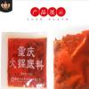 重庆特产火锅底料 冒菜麻辣烫 小火锅底料 50克