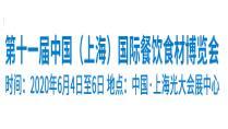 """2020年6月与您约""""惠""""上海国际餐饮食材博览会"""