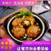 川味网红狮子头速食快餐盖饭料理包 网红外卖菜肴煲仔专用冷冻