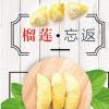 【新店特惠】泰国进口 直销速冻无核泰国金枕冻榴莲