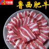 鲁西肥牛1号2号3号火锅食材牛肉片未调理零添加自然火锅肥牛砖