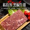 私待客黑椒牛排供应西餐厅澳洲进口牛肉调理腌制黑椒牛排工厂直销