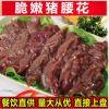 脆爽腰花火锅配菜火锅食材冷冻新鲜猪腰子猪肾鲜嫩猪腰花250克/袋