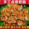 火锅食材冷冻食品新鲜猪大肠 五香爆炒肥肠 串串食材卤香肥肠150g